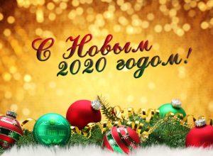 С Новым годом КБГУ