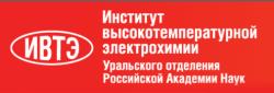 XVIII Российская конференция «Физическая химия и электрохимия расплавленных и твердых электролитов» (с международным участием)