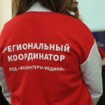 КБГУ Волонтеры-медики ОНФ