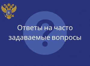 Ответы Минобрнауки РФ