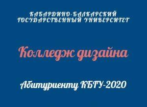 Информация для абитуриентов колледжа дизайна КБГУ