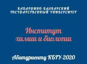 Информация для абитуриентов института химии и биологии