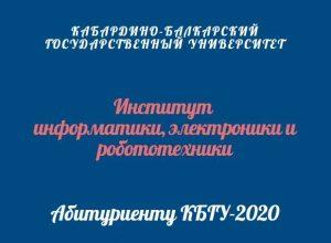 Информация для абитуриентов института информатики, электроники и робототехники