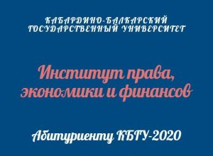Информация для абитуриентов института права, экономики и финансов КБГУ
