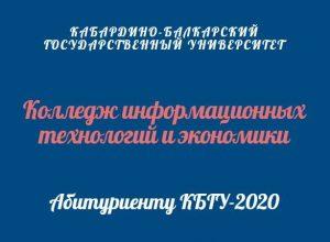 Информация для абитуриентов колледжа информационных технологий и экономики КБГУ
