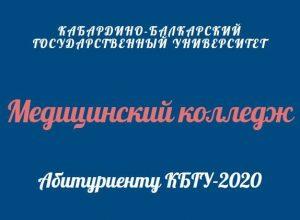 Информация для абитуриентов медицинского колледжа КБГУ