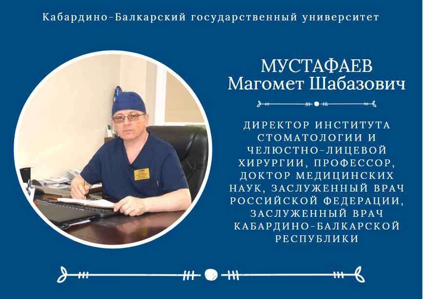 Информация для абитуриентов института стоматологии и челюстно-лицевой хирургии КБГУ