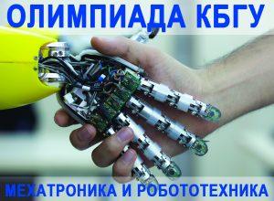 Олимпиада по мехатронике и робототехнике КБГУ