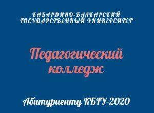 Информация для абитуриентов педагогического колледжа КБГУ