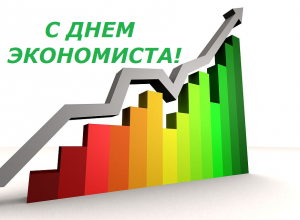 С Днем экономиста! Поздравление ректора КБГУ Юрия Альтудова