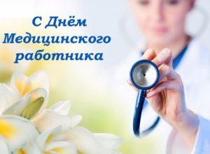 С Днем медицинского работника! Поздравление ректора КБГУ Юрия Альтудова