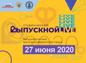 КБГУ присоединяется ко Всероссийскому онлайн-выпускному