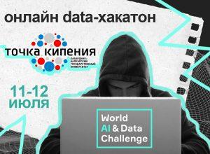 «Точка кипения» КБГУ примет участие в международном проект World AI&Data Challenge
