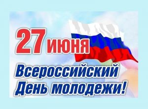 С Днем российской молодежи! Поздравление ректора КБГУ Юрия Альтудова
