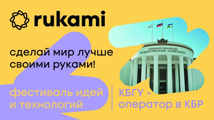 КБГУ оператор фестиваля rukami