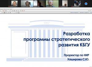 16,5 тысяч аргументов «за» новую стратегию развития КБГУ