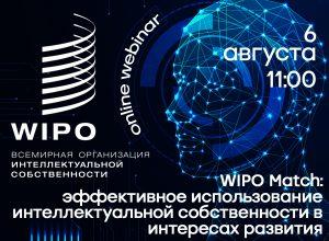 вебинар WIPO ВОИС КБГУ
