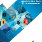 WIPO приглашает ученых и партнеров КБГУ войти на глобальную платформу развития