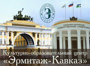 Первый в России университетский центр Государственного Эрмитажа будет открыт в КБГУ