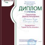 АртКрым2020 КД КБГУ