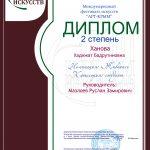 Выпускницы колледжа дизайна КБГУ – призеры фестиваля «Арт-Крым – 2020»