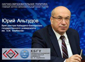 Ю.К. Альтудов для НОП