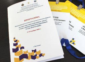 КБГУ принял участие в обсуждении проблемы качества образования в период цифровой трансформации