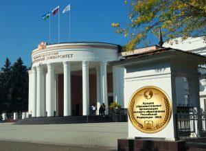 КБГУ – лауреат конкурса «Лучшие образовательные организации высшего образования Российской Федерации – 2020»