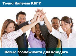 КБГУ дает «Новые возможности для каждого» по трем новым образовательным программам