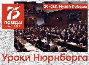 Приглашаем на Международный научно-практический форум «Уроки Нюрнберга»