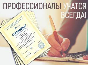 Дистанционные программы повышения квалификации КБГУ