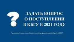 Вопросы о поступлении в КБГУ в 2021 году