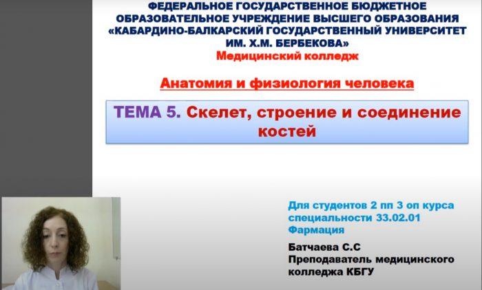 1200 видео лекций для студентов медколледжа КБГУ