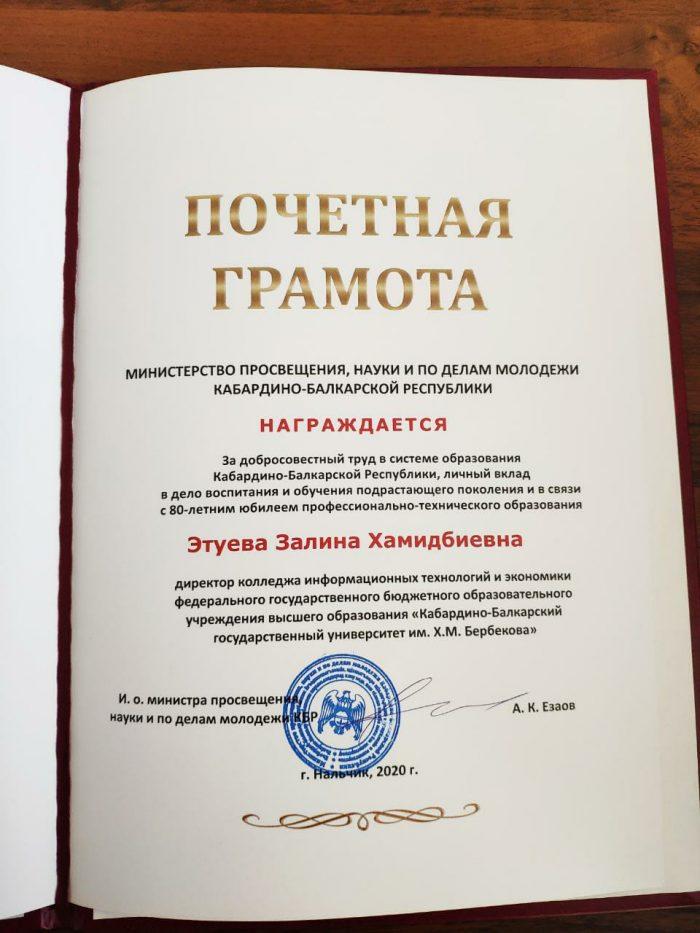 Директор КИТиЭ Этуева З.Х. и преподаватель Бисчокова Л.Б. были удостоены почетной грамотой от Министерства просвещения