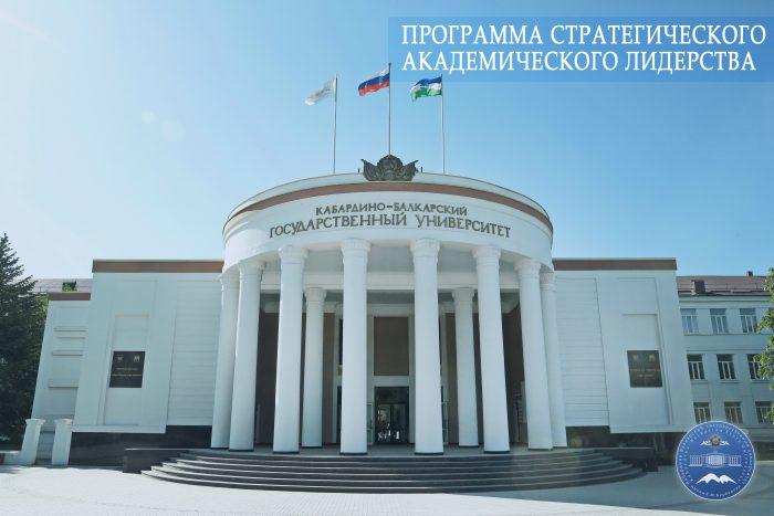 О задачах институтов КБГУ в рамках подготовки к вступлению в ПСАЛ