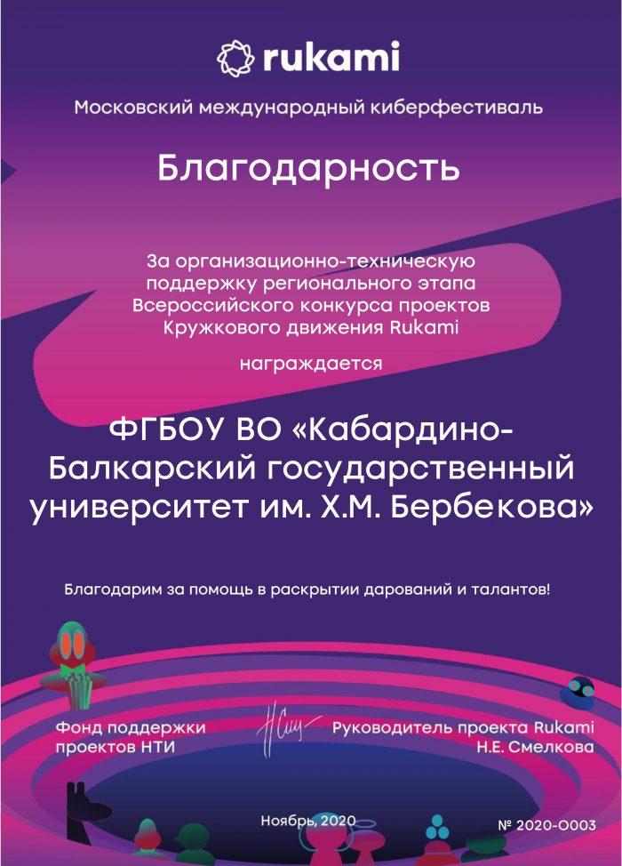 Организаторы киберфестиваля RUKAMI выразили благодарность КБГУ