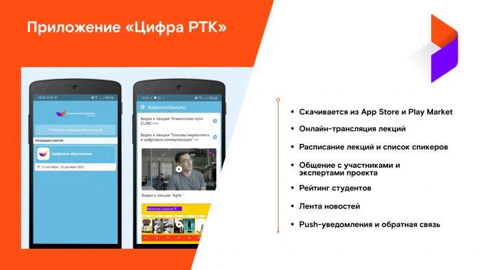 Студенты КБГУ примут участие в образовательном мегапроекте от Ростелекома