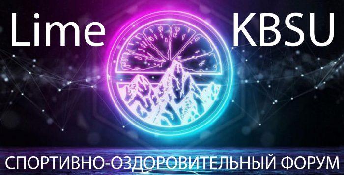 ФОРУМ LIME КБГУ