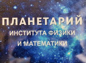 День космонавтики в ИФиМ