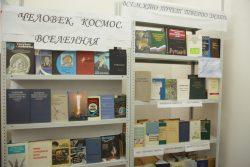 Что думали о космосе в XIX веке, рассказали в библиотеке КБГУ