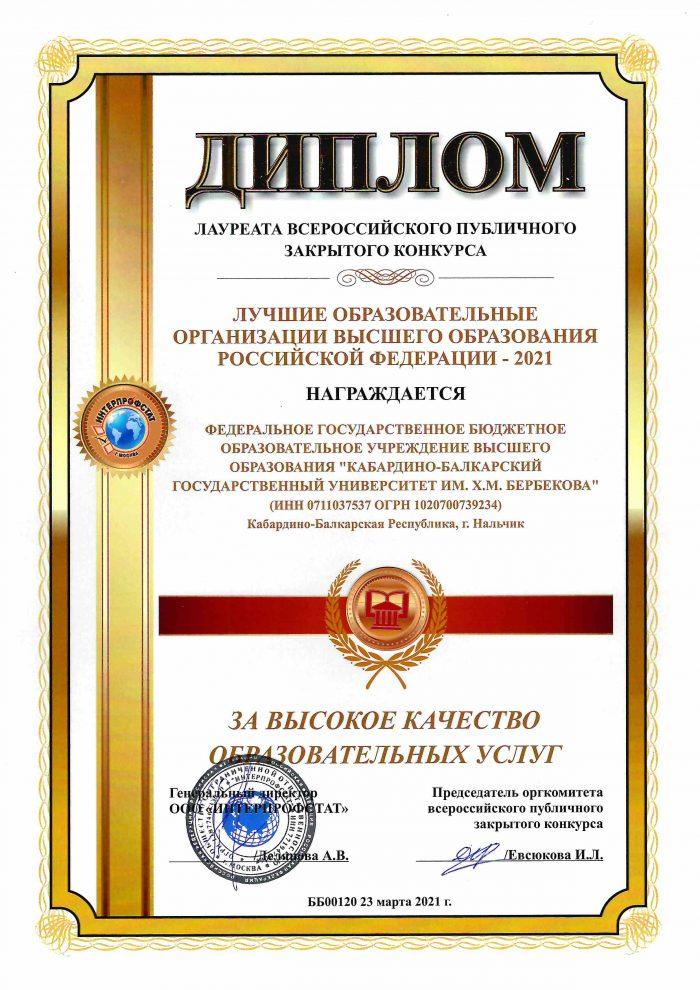 КБГУ – Лауреат конкурса «Лучшие образовательные организации высшего образования Российской Федерации – 2021»