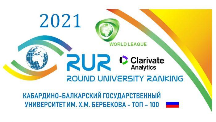 КБГУ в рейтинге RUR апрель 2021
