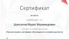 Сертификат участника онлайн-дискуссии «Черные экраны мотивация обучающихся в условиях дистанта»