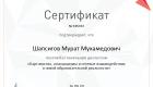 Сертификат участника панельной дискуссии «Партнерство, консорциумы и сетевые взаимодействия в новой образовательной реальности»
