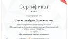 Сертификат вебинара для медицинских учебных заведений учите по-новому с Юрайтом