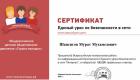 Шапсигов сертификат
