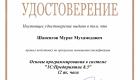 Шапсигов удостоверение 1С 8-3