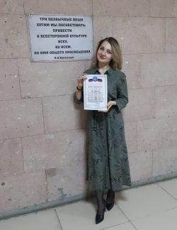 Ивахненко Екатерина Сергеевна