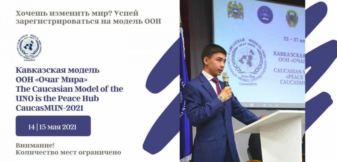 Кавказская модель ООН «Очаг Мира» The Caucasian Model of the UNO is the Peace Hub CaucasMUN-2021
