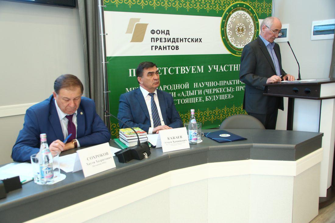 В КБГУ прошла международная научно-практическая конференция МЧА: Адыги (черкесы): прошлое, настоящее, будущее